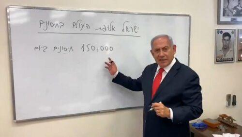 Нетаниягу: в день будем ставить 150 тысяч прививок, за месяц обезопасим четверть Израиля