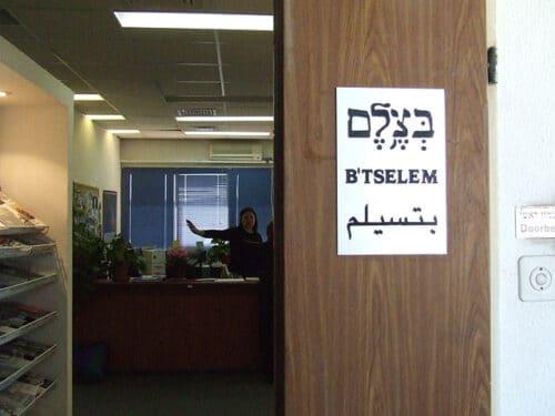 Министр просвещения Израиля запретил организациям, называющих Израиль государством апартеида, выступать в школах