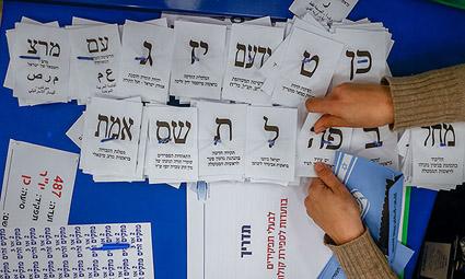 Итоги голосования на выборах в Кнессет 24-го созыва по городам